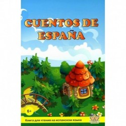 Cuentos de Espana / Сказки Испании