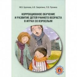 Коррекционное обучение и развитие детей раннего возраста в играх со взрослым