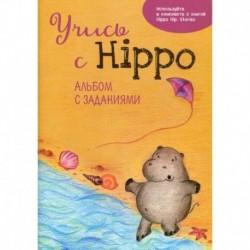 Учись с Hippo!