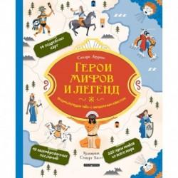 Герои мифов и легенд. Энциклопедия тайн с загадочным квестом