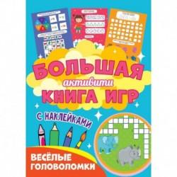 Большая активити книга игр. Веселые головоломки