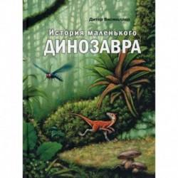 История маленького динозавра