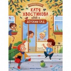 Катя Хвостикова идет в детский сад