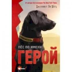 Пёс по имени Герой