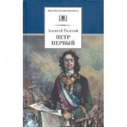 Петр Первый. В 2-х томах
