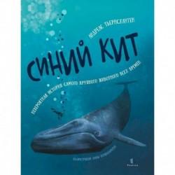Синий кит. Невероятная история самого крупного животного всех времён