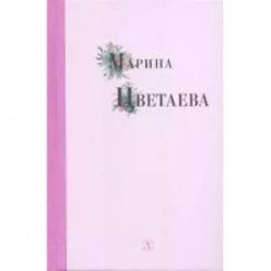 Марина Цветаева. Избранные стихи и поэмы