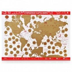 Стираемая карта мира (скретч-карта) 'Present Edition', 42х59 см (красная, стираемый слой - золото)