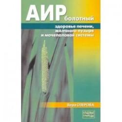 Аир болотный - здоровье печени, желчного пузыря и мочеполовой системы