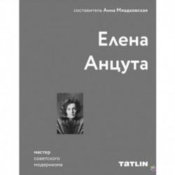 Елена Анцута