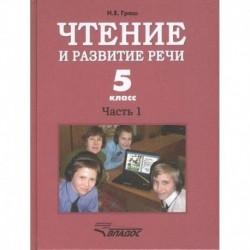 Чтение и развитие речи 5кл. Ч1. Учебник