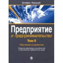 Предприятие и предпринимательство. В 5 томах. Том 5