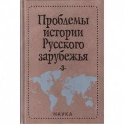 Проблемы истории русского зарубежья. Выпуск 3