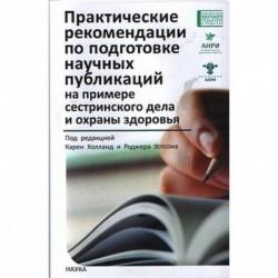 Практические рекомендации по подготовке научных публикаций на примере сестринского дела и охраны