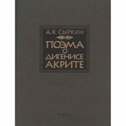 Поэма о Дигенисе Акрите.