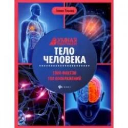 Тело человека: энциклопедия