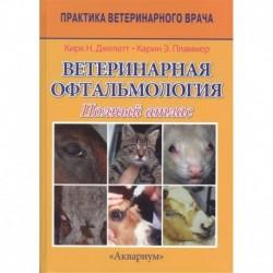 Ветеринарная офтальмология. Полный атлас