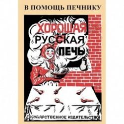 Хорошая русская печь
