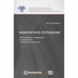 Акционерное соглашение: ответственность за нарушение по праву России и зарубежных государств