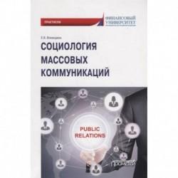 Социология массовых коммуникаций: Практикум