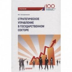 Стратегическое управление в государственном секторе. Практикум