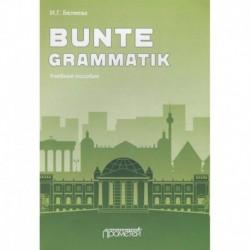 Bunte Grammatik: Учебное пособие