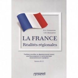 La France. Realites regionales. Уровень В2-C1