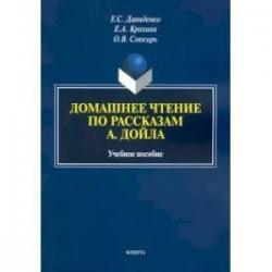 Домашнее чтение по рассказам А. Дойла. Учебное пособие