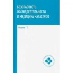 Безопасность жизнедеятельности и медицина катастроф. Учебное пособие