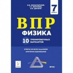 Физика. 7 класс. Подготовка к ВПР. 10 тренировочных вариантов