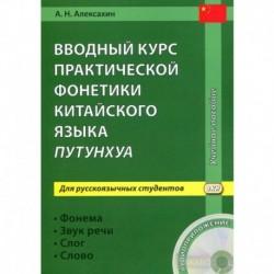 Вводный курс практической фонетики китайского языка путунхуа