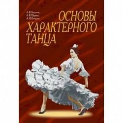Основы характерного танца. Учебное пособие