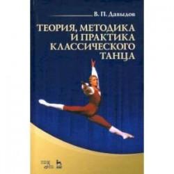Теория, методика и практика классического танца. Учебное пособие