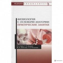 Физиология с основами анатомии. Практические занятия. Учебное пособие