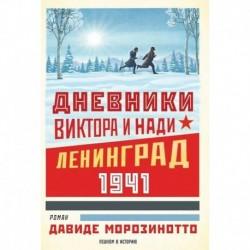 Дневники Виктора и Нади. Ленинград 1941