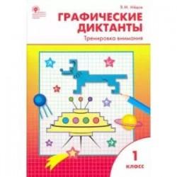 Графические диктанты. 1 класс. Тренировка внимания
