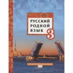 Русский родной язык. Учебное пособие для 3 класса общеобразовательных организаций