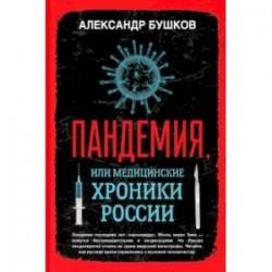 Пандемия, или Медицинские хроники России