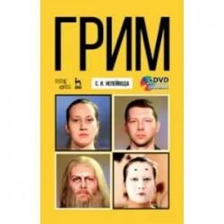Грим. Учебное пособие (+DVD)