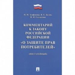 Комментарий к Закону РФ 'О защите прав потребителей' (постатейный)
