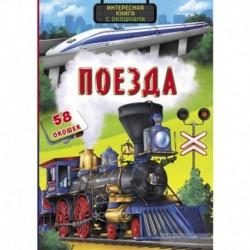 Интересная книга с окошками. Поезда