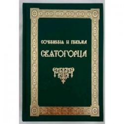 Сочинения и письма Святогорца. В 2-х томах