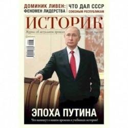 ИСТОРИК №03/2020 Эпоха Путина: что напишут о нашем