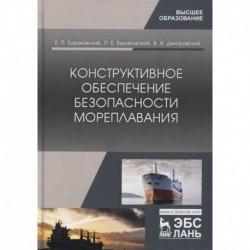 Конструктивное обеспечение безопасн.мореплав