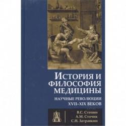 История и философия медицины. Научные революции