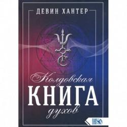 Колдовская Книга Духов