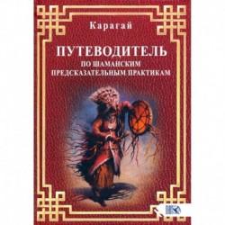 Путеводитель по шаманским предсказательн практикам