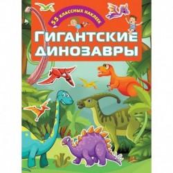 Гигантские динозавры
