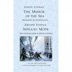 The Mirror of the Sea.Зеркало Моря.Воспоминания и впечатления на англ.-русс. Яз