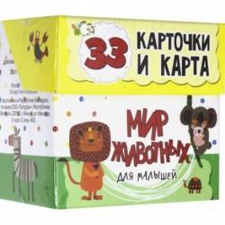 Мир животных для малышей в карточках (33 карточки)